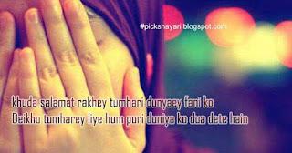 Dua Shayari in English