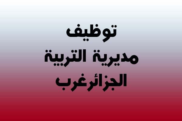 توظيف مديرية التربية 350 منصب  الجزائر غرب
