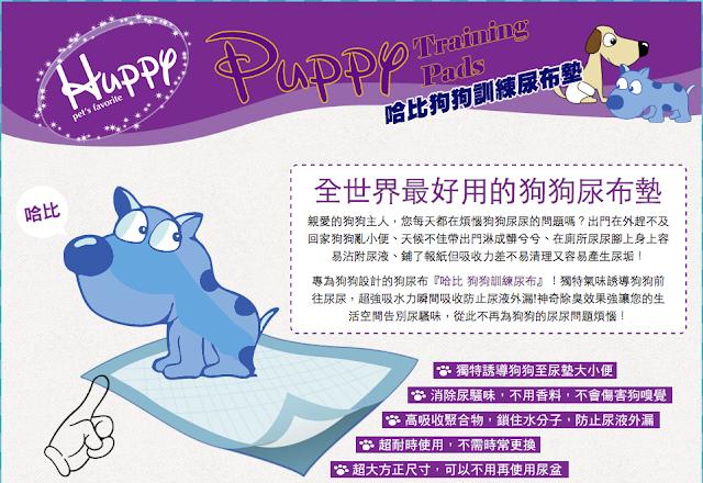 哈比-狗狗訓練尿布墊 全世界最好用的狗狗尿布墊