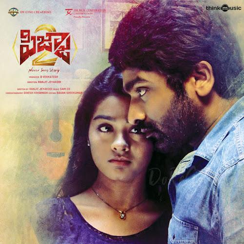 Pizza-2-Telugu-Movie-2017-Original-CD-Front-Cover-HD