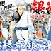 10 Anime yang Akan Tayang pada Musim Panas 2018 dan Wajib Ditonton