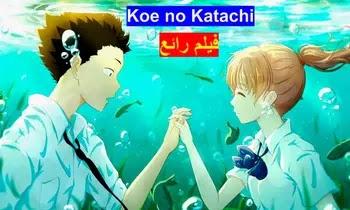 Koe no Katachi مشاهدة وتحميل فيلم الانمي الصوت الصامت كامل