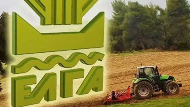 142.420€ καταβάλει σήμερα ο ΕΛΓΑ σε δικαιούχους αγρότες της Αργολίδας