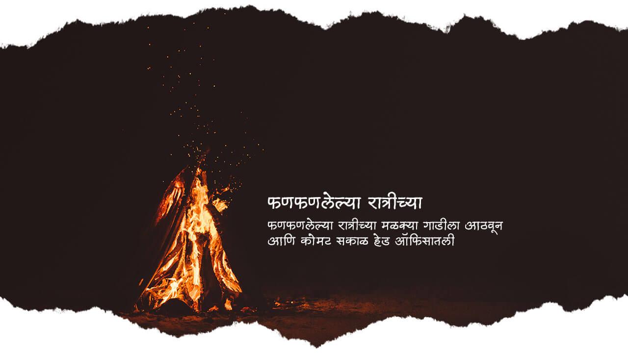 फणफणलेल्या रात्रीच्या - मराठी कविता | Phanphanlelya Ratrichya - Marathi Kavita