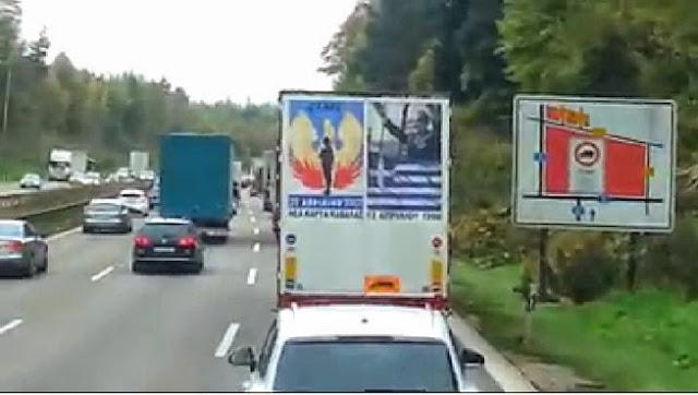 Άξιος ο φορτηγατζης… ΒΙΝΤΕΟ από την γερμάνια με ελληνικό φορτηγό που έχει στην πλάτη του τον Παπαδόπουλο και τον πουλί της 21ης Απρίλιου…!!!!