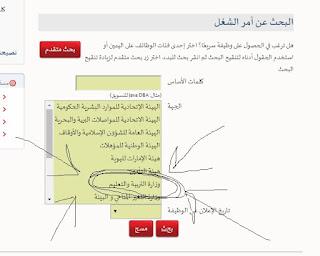 وظائف الهيئة العامة للشؤون الاسلامية والاوقاف 2016-2017 444