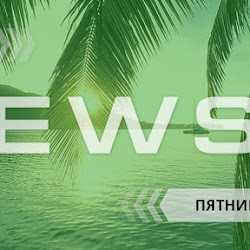 Новостной дайджест хайп-проектов за 24.05.19. Покорение Сибири!