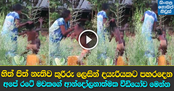 Mother Assault  Child In Jaffna caught on camera