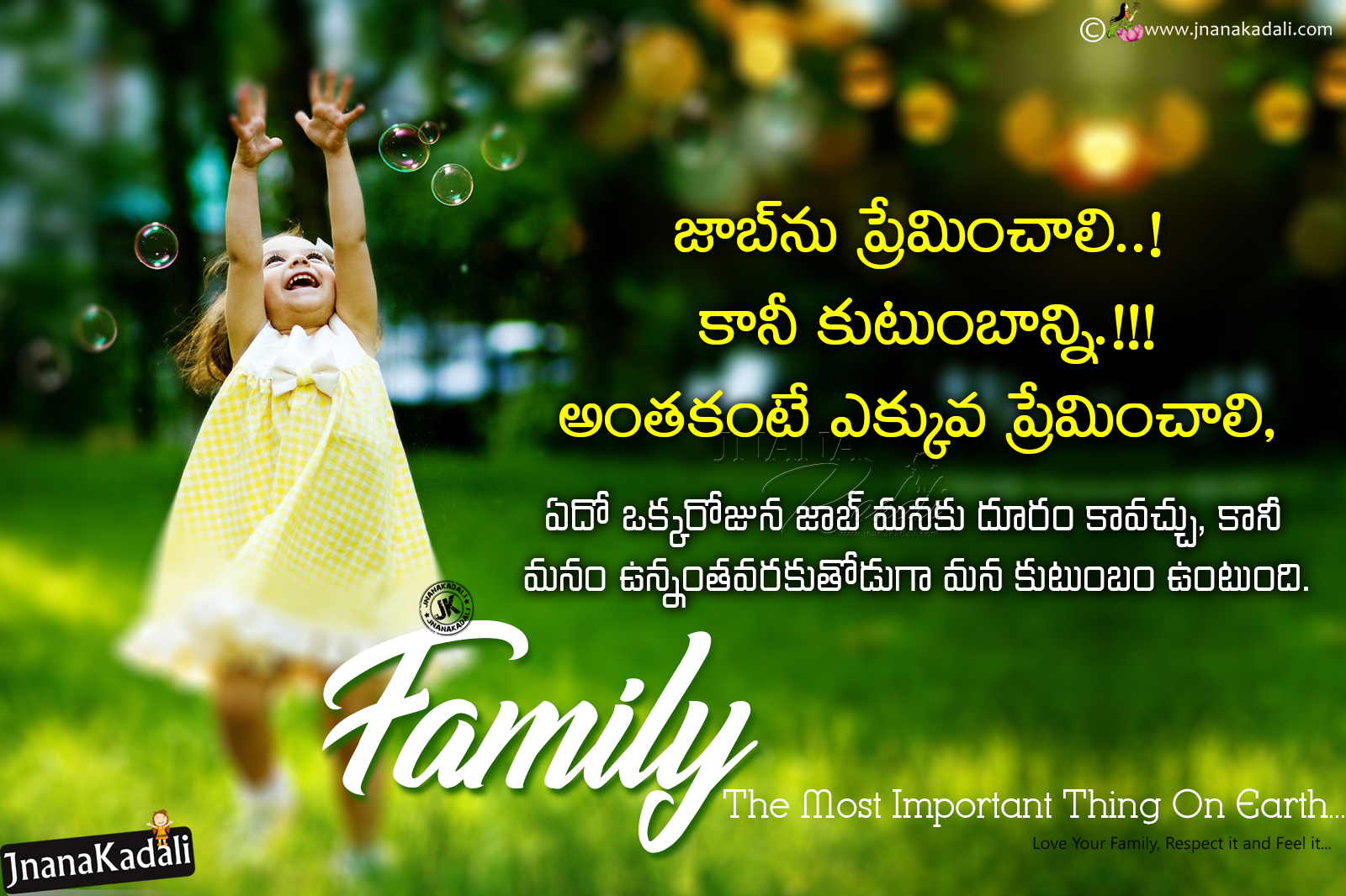 A Beautiful Saying About Family Importance In Telugu Love Your