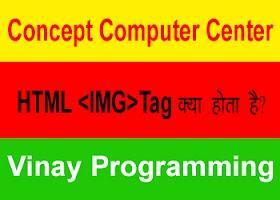 8. HTML Image Tag  की पूरी जानकारी हिंदी में