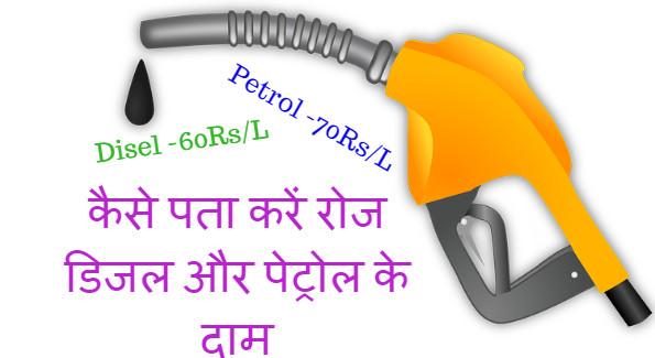 मोबाइल द्वारा पता करें petrol or diesel के दाम