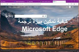 كيفية تمكين ميزة ترجمة Microsoft Edge