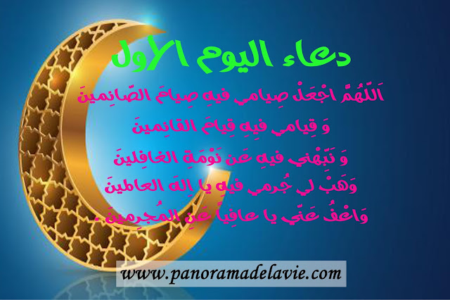 دعاء شهر رمضان كاملا