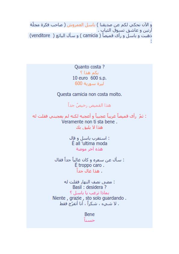 حلول تمارين اللغة الإيطالية الثانية ثانوي