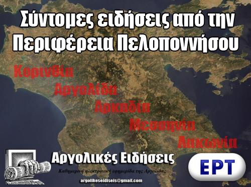 Σύντομες ειδήσεις από την Περιφέρεια Πελοποννήσου