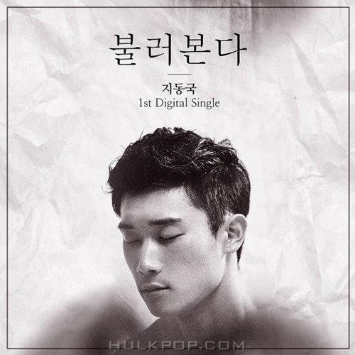 Ji Dong Gug – 불러본다 – Single
