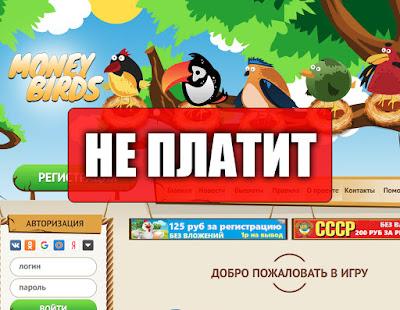 Скриншоты выплат с игры money-birds.one