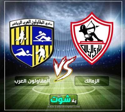 مشاهدة مباراة الزمالك والمقاولون العرب بث مباشر اليوم 20-3-2019 في الدوري المصري