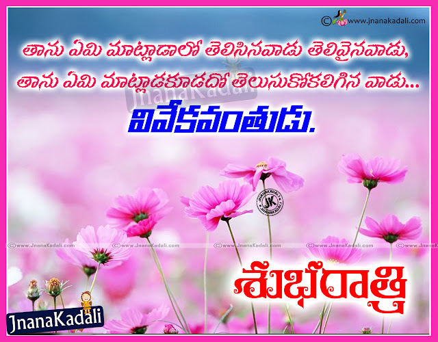 best telugu good night status quotes for friends, Best telugu quotes, inspirational quotes in telugu, heart touching status messages online, Beautiful telugu quotes for friends, Trending new telugu messages for friends, Best inspirational Quotes in telugu.