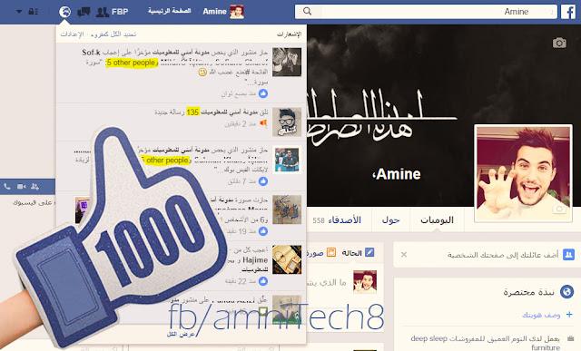 زيادة عدد لايكات صفحات و منشورات الفيس بوك 2018 بعد التحديث | مفاجأة