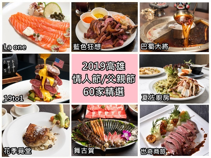 高雄2019情人節父親節精選60家餐廳- 老爸.情人都別錯過