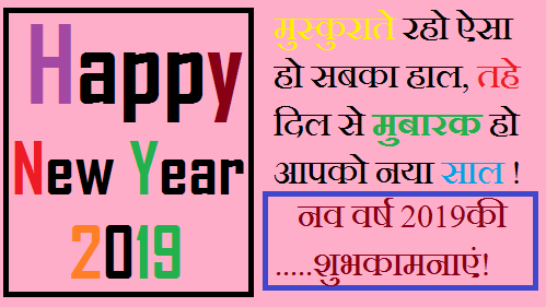 Happy New Year 2020 - New Year Wishes । New Year Quotes । New Year Shayri