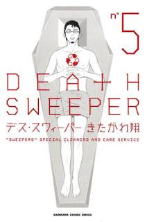 deathsweeper5000a [きたがわ翔]デス・スウィーパー 第01 05巻