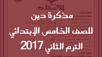 مذكرة دين للصف الخامس الإبتدائي الترم الثاني 2017