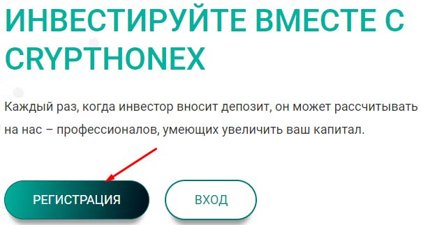 Регистрация в Crypthonex