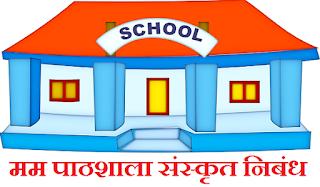 मम पाठशाला संस्कृत निबंध