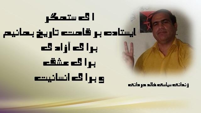 خالد حردانی زندانی محبوس در بند۴ سالن ۱۲ زندان رجاییشهر