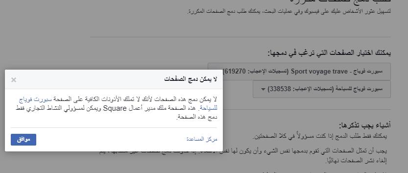 حل مشكلة موقع الفيس بوك لا يفتح بالرغم من وجود النت والمواقع