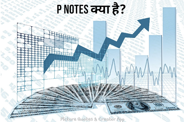 https://www.moneyfinderhindi.com/2019/02/p-notes-what-is-participatory-notes.html