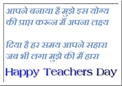 teachers day slogan in hindi