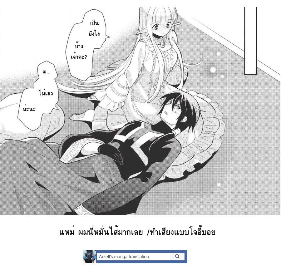 อ่านการ์ตูน Maou no Ore ga Dorei Elf wo Yome ni Shitanda ga Dou Medereba Ii ตอนที่ 8 หน้าที่ 27