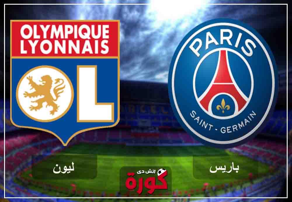 مشاهدة مباراة باريس سان جيرمان وليون بث مباشر اليوم