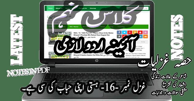 9th / IX / SSC-I Urdu Notes Hissa Ghazliat # 16 ہستی اپنی حباب کی سی ہے۔