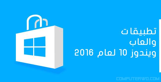 افضل تطبيقات والعاب ويندوز 10 لعام 2016 الجديدة المجانية [42 تطبيق]