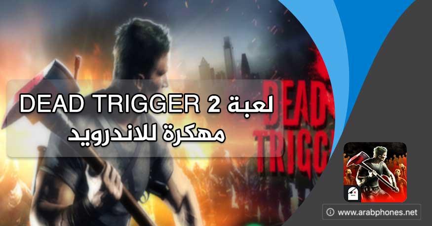 dead trigger 2 apk + data