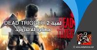 تحميل لعبة Dead Trigger 2 apk + Data مهكرة للاندرويد