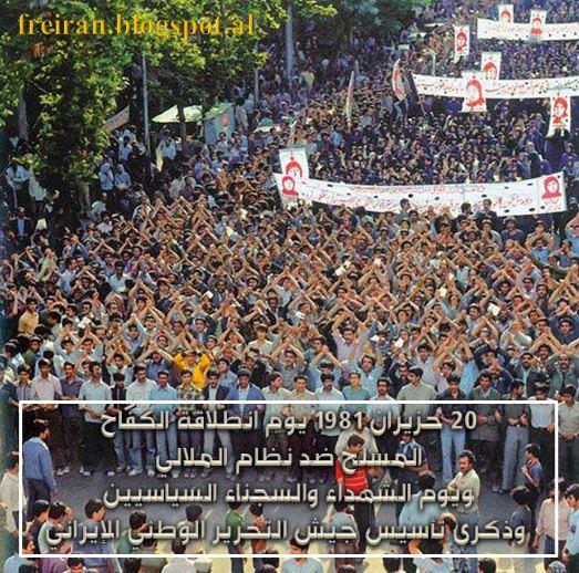 إيران ۲۰/ يونيو - حزيران 1981