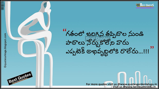 Lessons learned from life telugu quotes