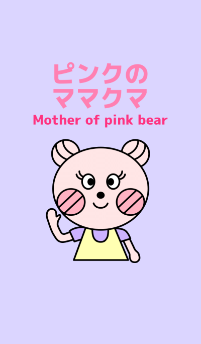 Mother of pink bear