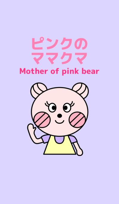 ピンクのママクマ
