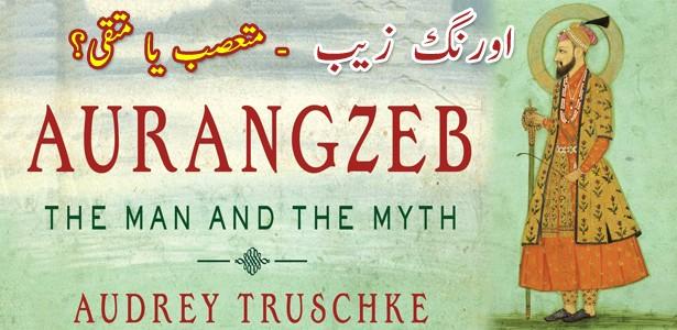 aurangzeb-man-and-myth