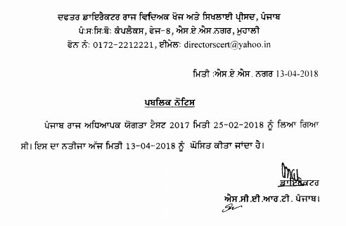 image : PSEB Notice - PSTET Result 2018 @ TeachMatters