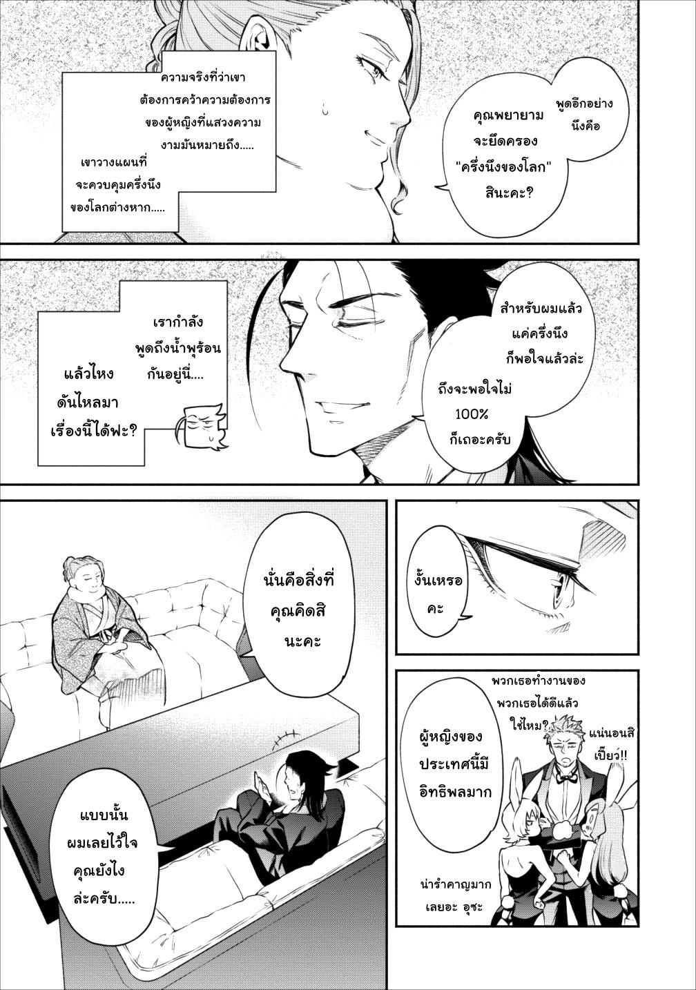 อ่านการ์ตูน Maousama Retry! ตอนที่ 14 หน้าที่ 29