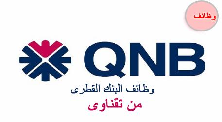 وظائف QNB الأهلي 2018 لحديثى التخرج