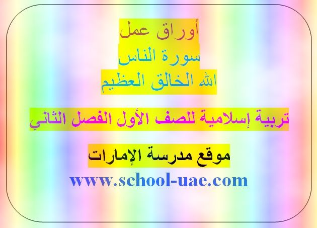 أوراق عمل تربية اسلامية للصف الأول الفصل الثانى - موقع مدرسة الإمارات