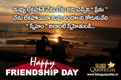 happy-friendship-day-telugu-picture-free-quotes-and-sayings-hd-images-teluguquotez.in